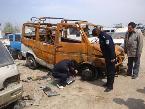 报废汽车回收拆解中心