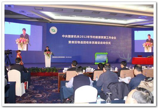 中央国家机关废旧物品回收体系建设启动仪式在京举行